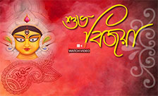 Subho Bijoya Wishes!